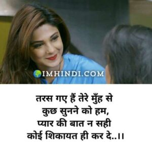 Read more about the article love shayari with image in hindi