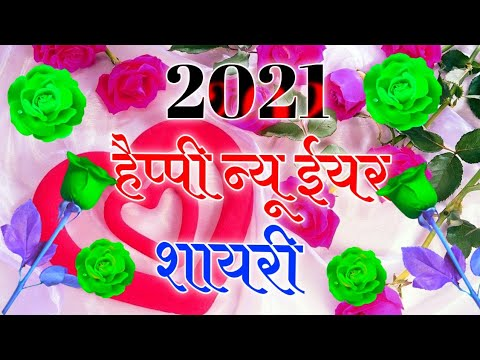 You are currently viewing new year shayari 2021 ||नए साल की शायरी 2021 की || Happy New year 2021