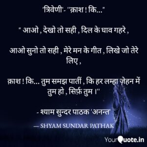 Read more about the article काश!कि…. #shyamtriveni #sspathak #love #lovequotes #sadstatus #emotional #kamy