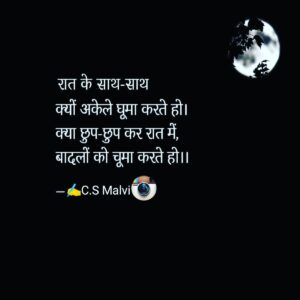 Read more about the article रात के साथ साथ।।  @CSMalvi1  । । । । । । । । । । #together #shayari #love #forev