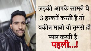 Read more about the article लड़की आपके सामने ये 3 | Love Shayari | Love Shayari In Hindi | Best Hindi Shayari | Hindi Shayari |