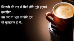 Read more about the article #शायरी  #Shayari …