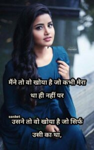 Read more about the article हिंदी शायरी-Best Hindi Shayari SMS, Status, Images, Quotes D…
