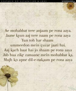 Read more about the article 20 Hauntingly Beautiful Shayaris On The Pain Of Separation That'll Help You Survive The Loss