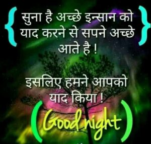 Read more about the article [2019] Good Night Images For Whatsapp In Hindi With Good Night Shayari