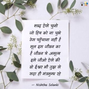 Read more about the article #ATशब्दऐसेचुनो #aestheticthoughts   #yqbaba #writer #yqaestheticthoughts #yqdidi