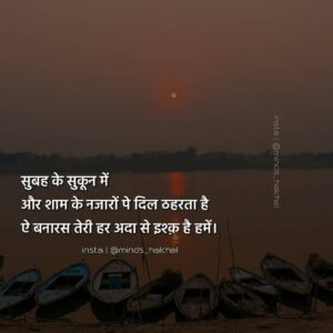 Read more about the article Banaras quotes बनारस शायरी हिंदी