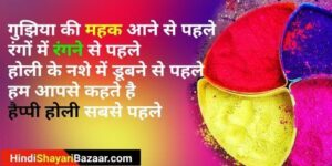 Read more about the article Best Motivational Quotes or Shayari In Hindi