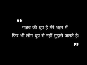 Read more about the article Best shayari in hindi 2019 || best hindi shayari || hindi best shayari