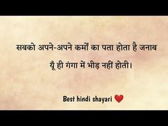 Read more about the article Best shayari in hindi 2020    Two line shayari in hindi    Hindi best shayari