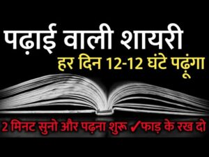 Read more about the article Best study motivational video in hindi | padhai wali motivational shayari by sam motivation