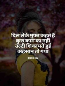 Read more about the article Breakup Shayari For Girlfriend