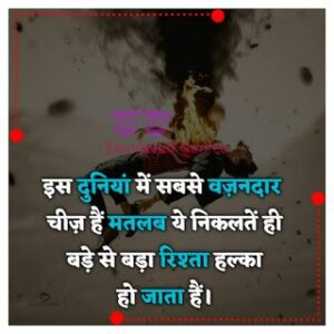 Read more about the article Emotional Quotes in Hindi On Life – Emotional Quotes