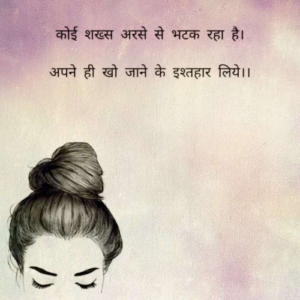 Read more about the article English Shayri by अnu
