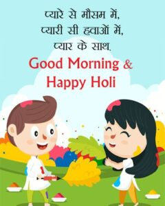 Read more about the article Good Morning and Happy Holi Wishes Images in Hindi English 2021