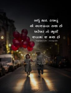 Read more about the article Gujarati Quotes