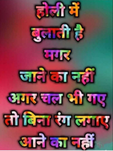 Read more about the article HAPPY HOLI FUNNY JOKE