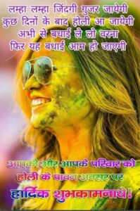 Read more about the article HOLI ADVANCE FUNNY SMS