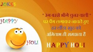 Read more about the article HOLI FUNNY QUOTES IN HINDI