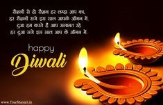 Read more about the article Happy Diwali Images in Hindi Language with Shayari for Friends & Family