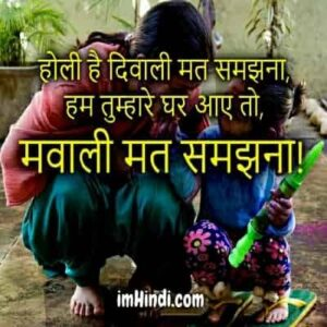 Read more about the article Happy Holi Quotes 2021