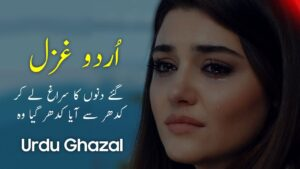 Read more about the article Heart Touching Shayari Collection #2   Sad Shayari Status for Whatsapp in Urdu   Broken Words 2019