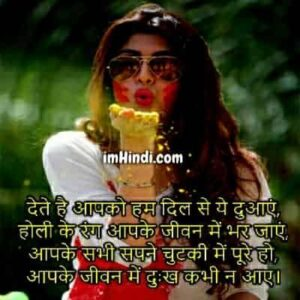 Read more about the article Holi Quotes in Hindi 2021