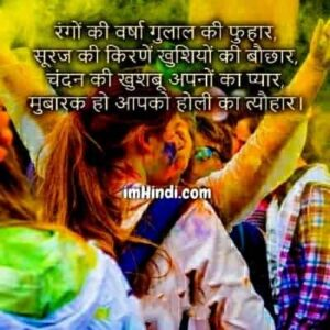 Read more about the article Holi Wishes in Hindi 2021