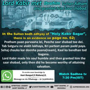 Read more about the article Holy books Lord Kabir