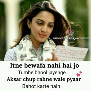 Read more about the article Itne bewafa nahi