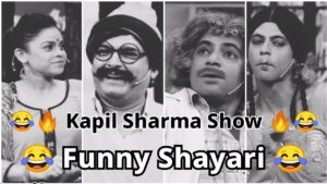 Read more about the article Kapil Sharma Show Funny Shayari 😂❤️ Funny Shayari , Kapil Sharma Funny Poetry 😂 Best funny Shayari 😂