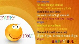 Read more about the article LATEST HOLI JOKES DOWNLOAD