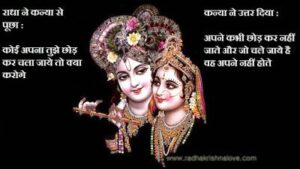 Read more about the article Latest Radha Krishna Love Quotes in Hindi Text With Images