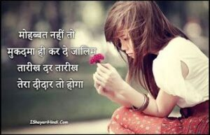 Read more about the article Latest Tru Love shayari in hindi 2021