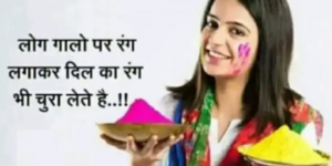 Read more about the article Love Shayari Image With HD Wallpaper – Oh Yaaro
