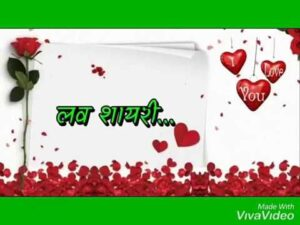 Read more about the article Love Shayari Status Video   Romantic Status Video   Love Shayari For WhatsApp Status…..