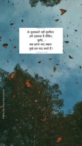 Read more about the article Murshad shayari in hindi