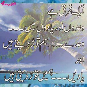 Read more about the article Sad Urdu Poetry with Images for Facebook Timeline Posts Status Vol-03