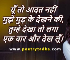 Read more about the article Tareef shayari for beautiful girl