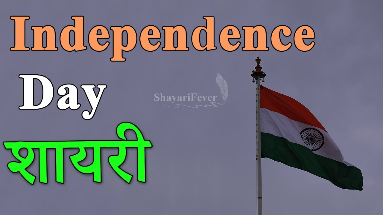 You are currently viewing Top 5 Independence Day Shayari in Hindi – 15 Aug 2020 🇮🇳