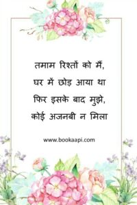 Read more about the article Top Bashir Badr Shayari Images you Must Read