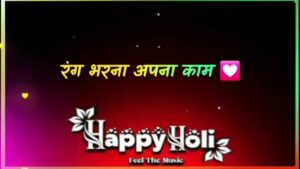 Read more about the article holi status,happy holi whatsapp status,holi shayari,happy holi status video,holi wishes 2021,quotes