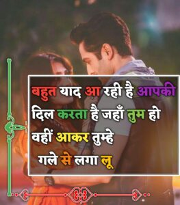 Read more about the article love shayari in hindi