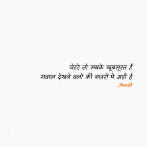 Read more about the article .  #quotes #thoughts #poetry #writing #words #shayari #art #life