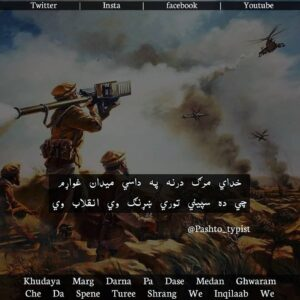 """Read more about the article syedxada on Instagram: """"#pashto #pashtopoetry"""""""