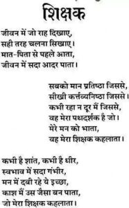 Read more about the article teacher shayari in hindi