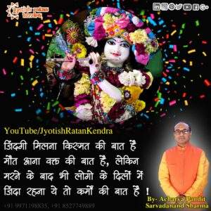 Read more about the article आज का सुविचार    Today Quote    जय श्री कृ…