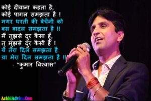 Read more about the article कुमार विश्वास के विचार शायरी Kumar Vishwas Motivational Quotes Vichar