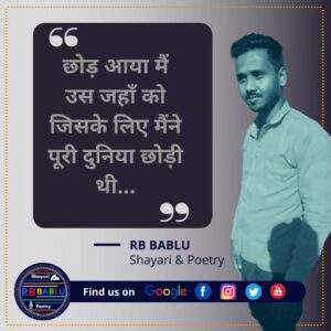 Read more about the article छोड़ आया मैं उस जहाँ को…  #RbBablu #RbRoop #RbPoetry #Poetry #PoetryLovers #My
