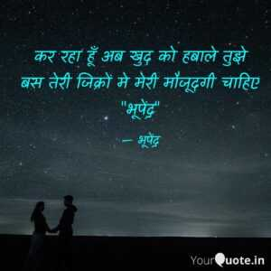 Read more about the article #भूपेंद्र #bhupendrapatna #feelings #love #shayari #myquote #mere_alfaaz #gulzar